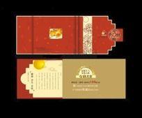 古典中秋贺卡设计