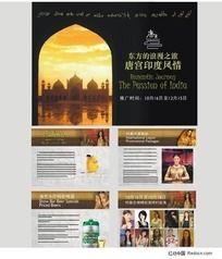 印度风情旅游文化节报纸广告