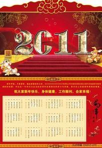 2011红色挂历