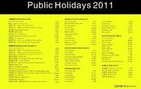 2011年主要国家法定节日