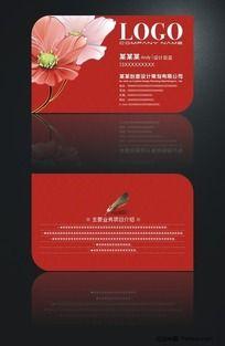 红色矢量花名片设计