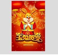2011玉兔贺岁促销海报