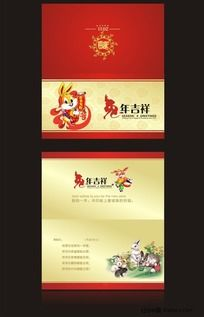 兔年贺卡设计