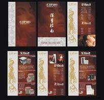 美容美发中心产品价目表设计6p
