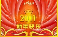 2011年新年快乐节日海报PSD设计