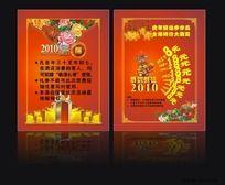春节促销广告