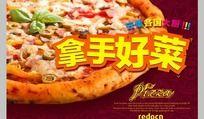拿手好菜披萨海报设计