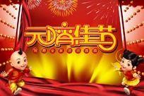 2011年元宵节背景设计