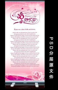 三八妇女节X展架设计