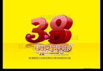 三八 38 妇女节 快乐 艺术字