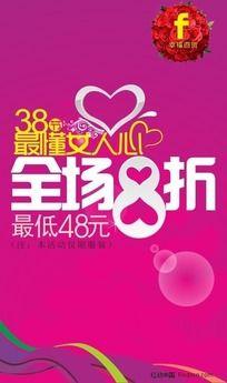 38妇女节商场打折海报