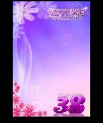38 三八 妇女节展板PSD背景