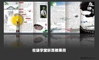 中国风三折页设计