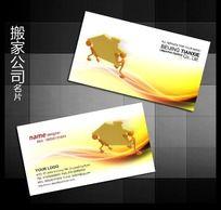 搬家公司名片PSD模板下载 房产物业名片