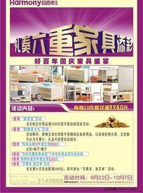 家具促销宣传单页