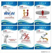 企业成功文化宣传展板CDR