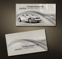 汽车服务行业名片设计模板