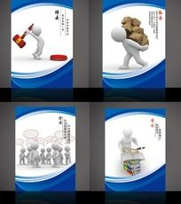 3D小人 企业学校教育展板PSD格式