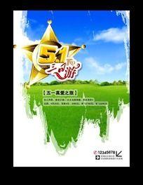 51旅游海报(宣传单)