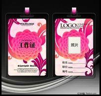 粉色精美花朵美容护理工作证