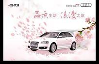 奥迪三八樱花节浪漫之旅活动海报