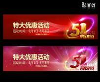 51 五一 劳动节 网站banner广告条
