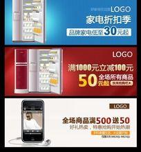 精美实用冰箱手机网页banner广告条