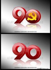 庆祝中国共产党成立90周年 艺术字体