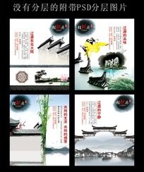中国风房地产系列海报