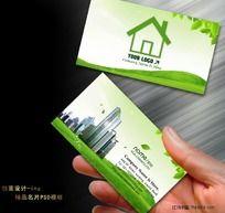 绿色环保房产名片设计欣赏PSD