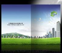 房产物业画册封面设计 绿色环保