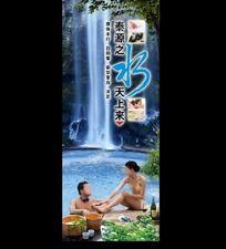 桑拿水疗水文化海报