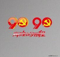 纪念中国共产党建党90周年 艺术字体
