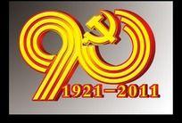 中国共产党建党90周年 艺术字体设计