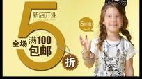 淘宝网新店开业5折广告