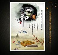 励志标语—中国风校园文化墙展板
