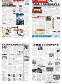 修正抗癌专刊报纸设计素材