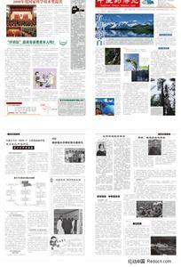 中医药博览报纸设计素材