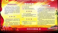 政府建党90周年PSD庆典宣传栏设计