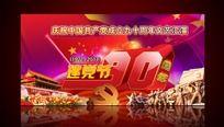 建党90周年文艺汇演舞台背景