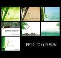 自然 环保 竹风景 PPT背景