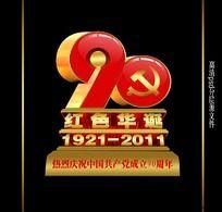 建党90周年庆典 水晶立体艺术字体