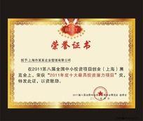 荣誉证书 公司证书 奖牌 证书