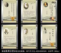 中国风学校名人名言宣传展板PSD
