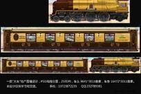 高档手绘风格火车地产围墙广告