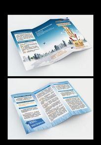 网站三折页宣传单源文件(印刷稿)