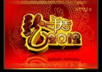 2012龙年大吉字体设计psd素材