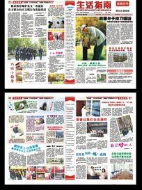 报纸版式设计