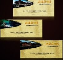我想去四川 才艺大赛颁奖大会背景板设计