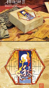 月饼盒设计素材